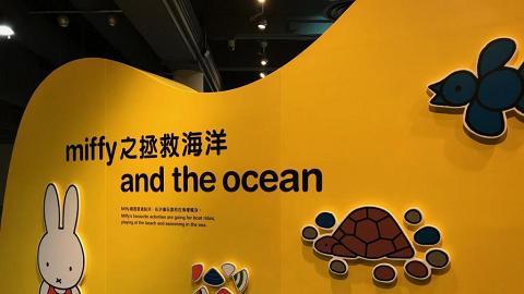 科學館兒童天地周五重開 推全新Miffy專題展覽