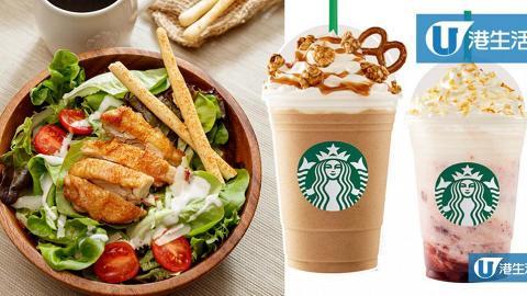 清爽透心涼!Starbucks全新夏日星冰樂登場