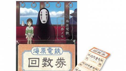 《千與千尋》海原電鐵 回數券變便條紙