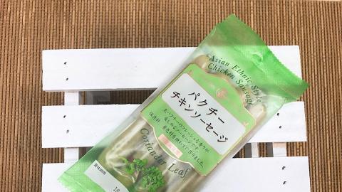 日本芫荽雞肉腸新上架  芫荽粉絲注意