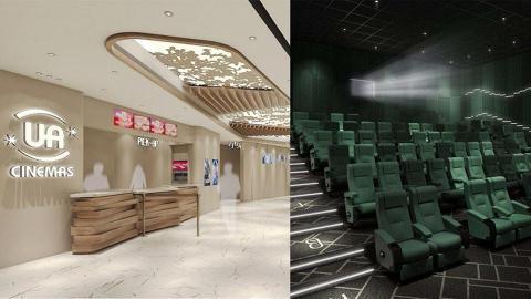 UA宣布3間新戲院陸續開幕 深水埗擺脫多年「戲院荒」