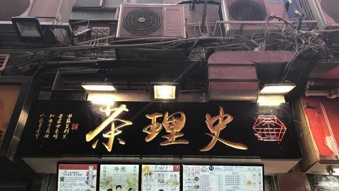 厚福街新開外賣茶飲店 小芋圓芋頭鮮奶配烤麻糬小食!