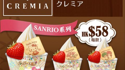 鑽石山山下菓子新店  推出Cremia X Sanrio軟雪糕