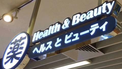 觀塘一田日本藥妝開幕!限定面膜/化妝品/個人護理
