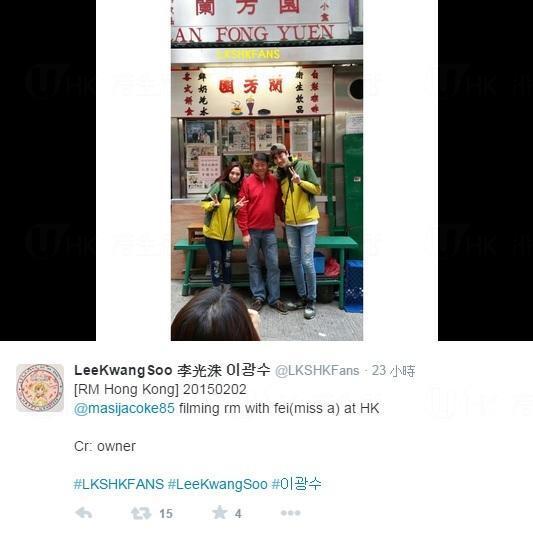 中環蘭芳園 光洙和Fei亦曾到訪
