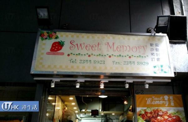 Sweet Memory 甜心思
