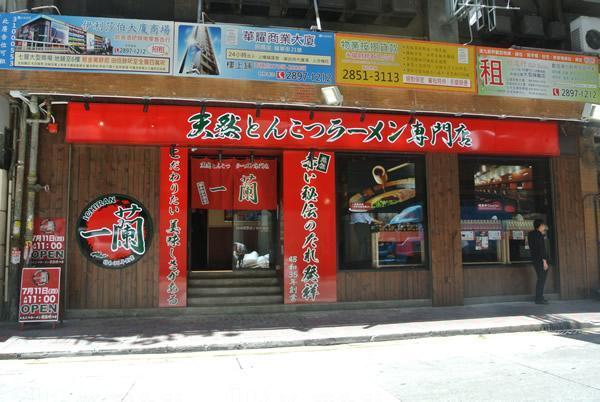香港銅鑼灣一蘭,是海外第一家分店。 (圖:U Blogger@Sandy Kwok)