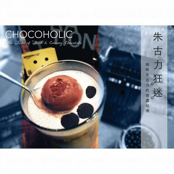 Today's Special Chocoholic = Chocolate Shake + Chocolate Pieces+ Chocolate Ice cream (來源:Yo Yo Shake FB專頁)