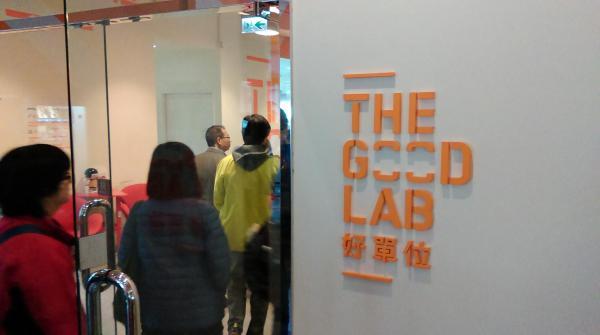 The Good Lab