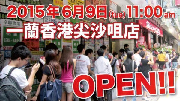 一蘭拉麵(尖沙咀店)  6月初開幕 (圖:FB@天然豚骨拉麵專門店 一蘭〈香港〉)