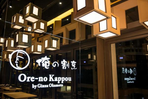 俺の割烹香港店