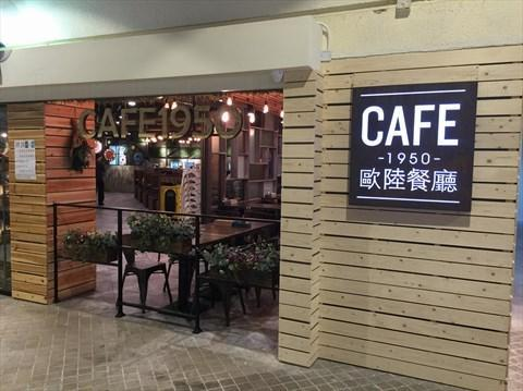 屯門Cafe 1950歐陸餐廳(圖:U Blogger-Karrie)