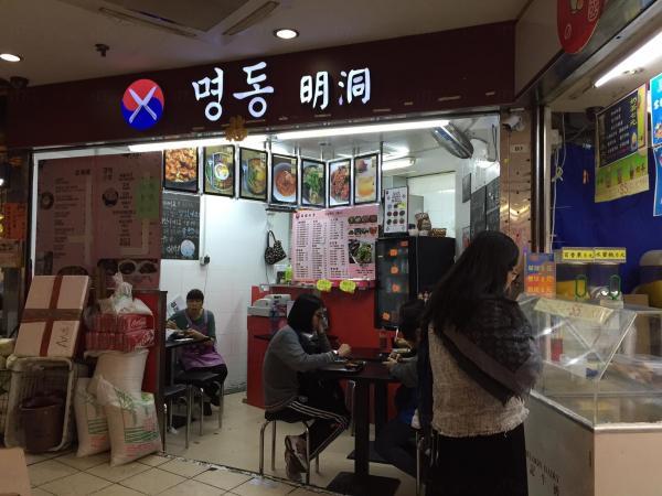 明洞 新北江唯一的韓式餐廳
