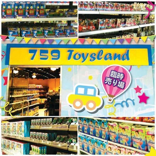 759 Toysland 連尿片都有得賣的玩具店 (圖:FB@759阿信屋)