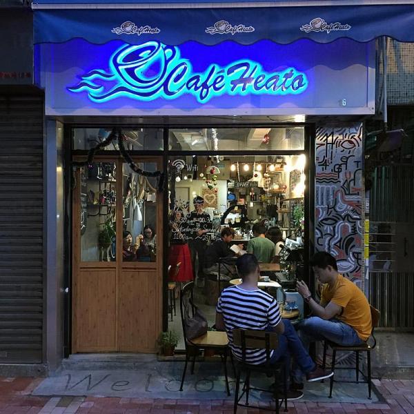 海圖 Cafe Heato