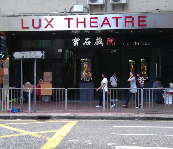 寶石戲院 LUX Theatre(圖:FB@寶石戲院)