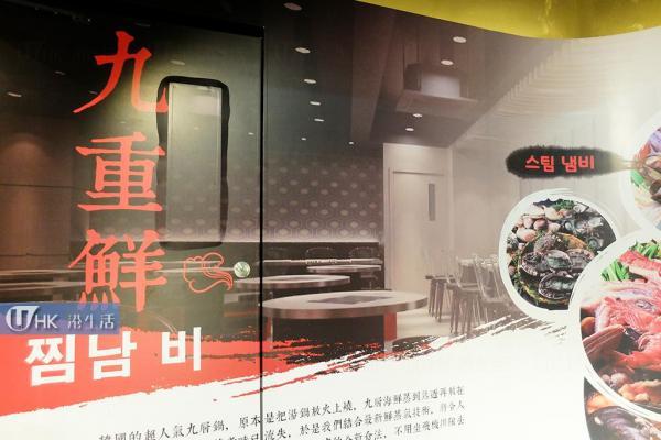 大坑新開的九層海鮮塔食店「九重鮮」