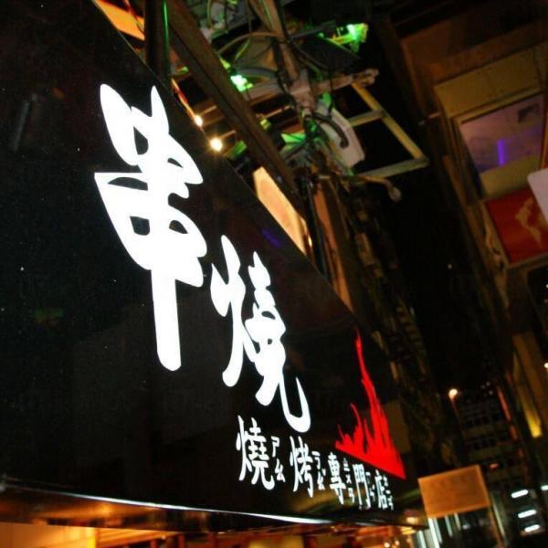 串燒燒烤專門店(圖:FB@串燒燒烤專門店)