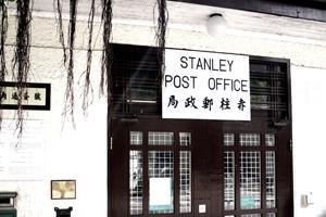 赤柱郵政局(圖:香港南區遊)