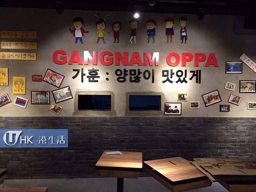 旺角Gangnam OPPA