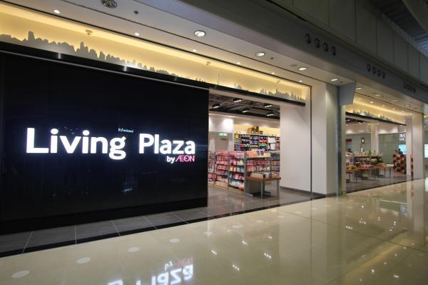 赤鱲角Living PLAZA by AEON(機場店)(圖:aeonstores)