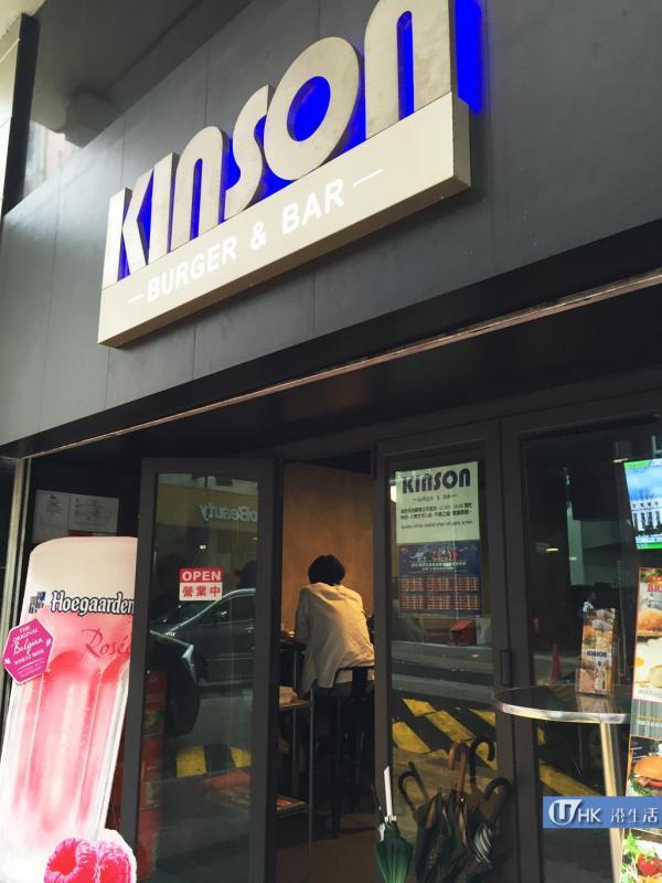 Kinson