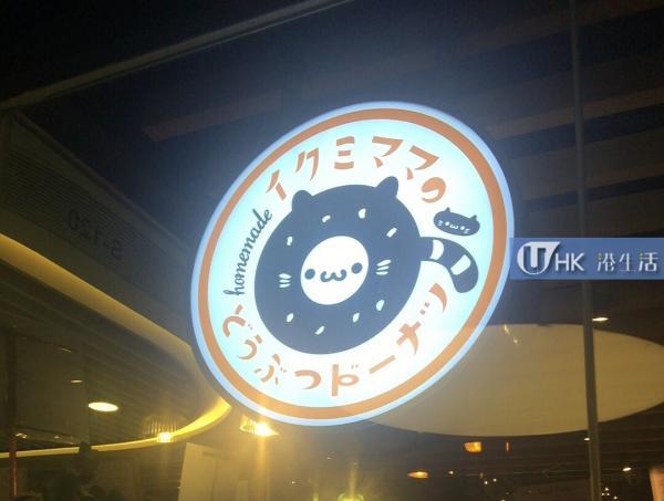 屯門Aqua Cafe