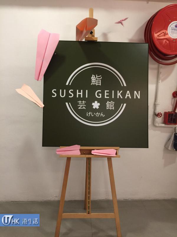 長沙灣鮨芸館 Sushi Geikan