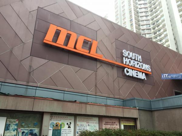 MCL海怡戲院
