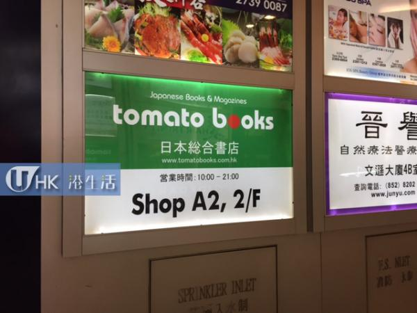 Tomato Books