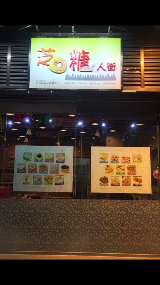 圖:FB@芝心糖人街