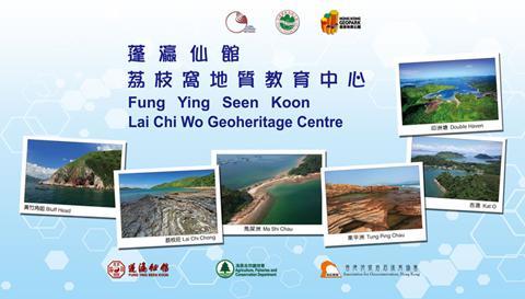 荔枝窩地質教育中心 (圖片來源:香港聯合國教科文組織世界地質公園)