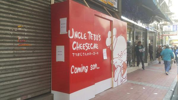 Uncle Tetsu(旺角店)(圖:FB@Uncle Tetsu's Cheesecake HK)
