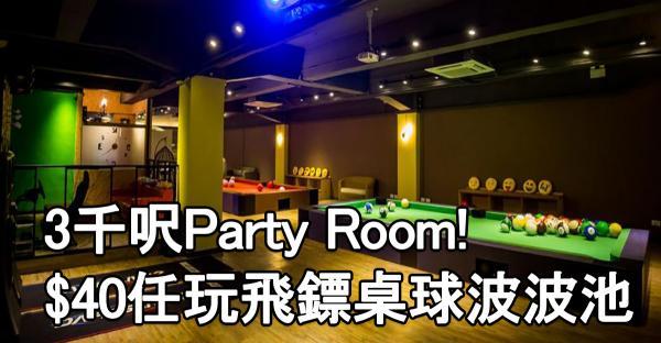 $40任玩一小時!新蒲崗逾3千呎Party Room