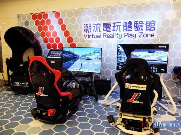 JetOne Motion 電玩體驗館 (觀塘店)