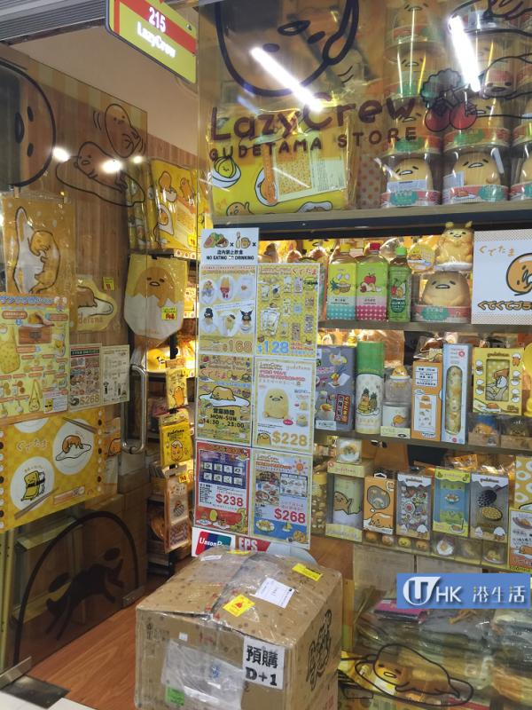 LazyCrew Store