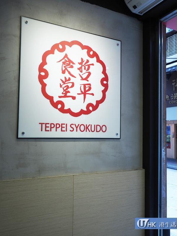 哲平食堂 Teppei Syokudo Hong Kong