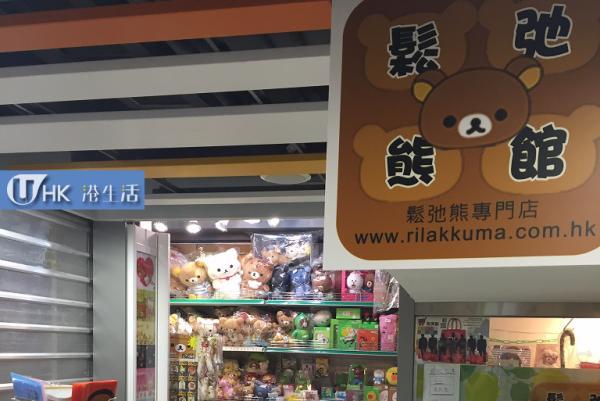 鬆弛熊館(荃灣店)