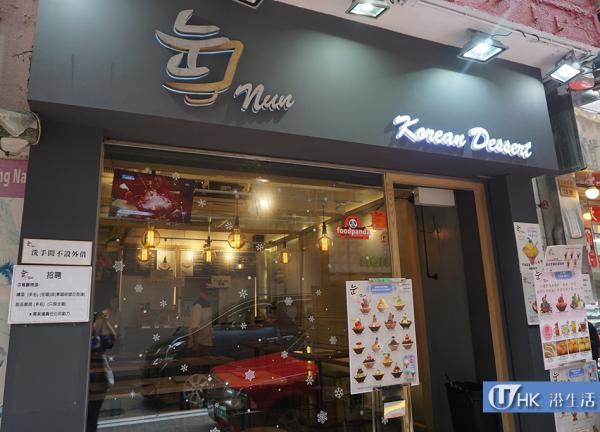 Nun Korean Dessert