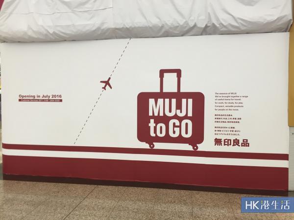 MUJI to GO(香港國際機場店)