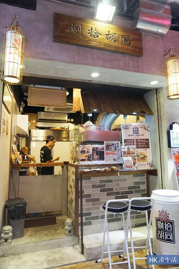 捌拾胡同風味烤串店