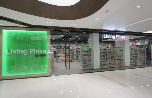 Living PLAZA by AEON(黃大仙店)