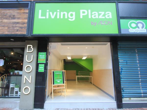 Living PLAZA by AEON(炮台山店)