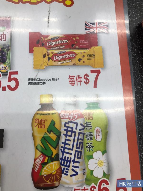 朱古力穀物棒新口味!焦糖vs榛子