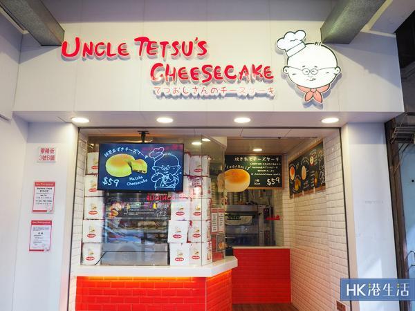 uncle tetsu香港日式抹茶芝士蛋糕