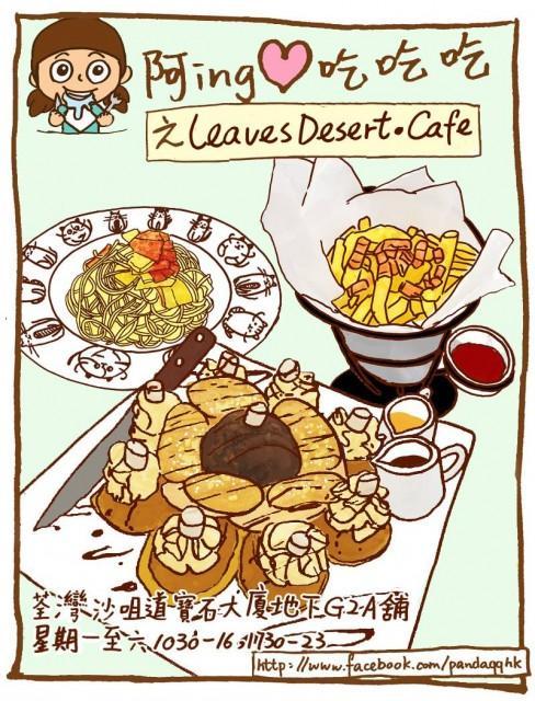 撐小店!! 新開抵食Cafe- Leaves Desert.Cafe