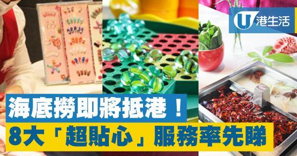預計即將進駐香港!連鎖川式火鍋店海底撈