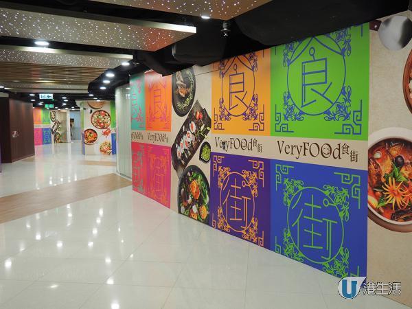 十多間食肆即將進駐!九龍灣全新「食街」開幕