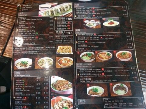 濃郁秘製湯底 佐敦爆多餡龍鳳祥餃子館