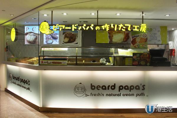重推人氣口味泡芙!Beard Papa's春季抹茶系列